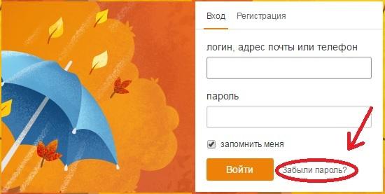 Одноклассники войти одноклассники Заблокировали Одноклассники?