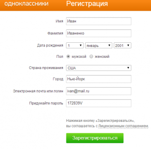 Регистрация Одноклассники