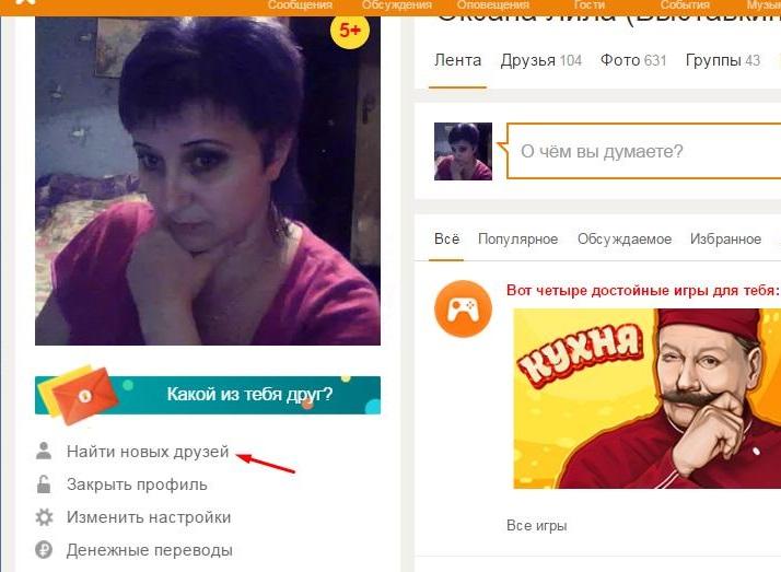 Как в Одноклассниках написать человеку, не добавленному в друзья