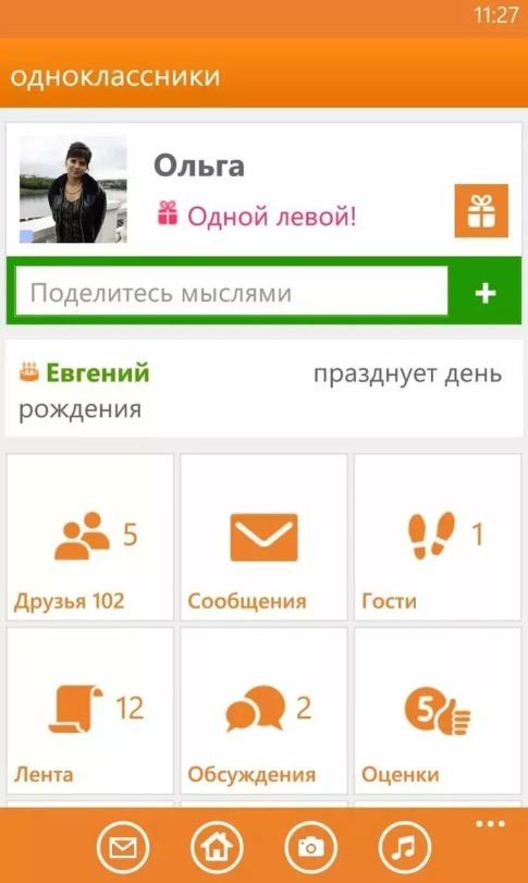 Вход страница одноклассники социальная сеть моя Одноклассники (социальная