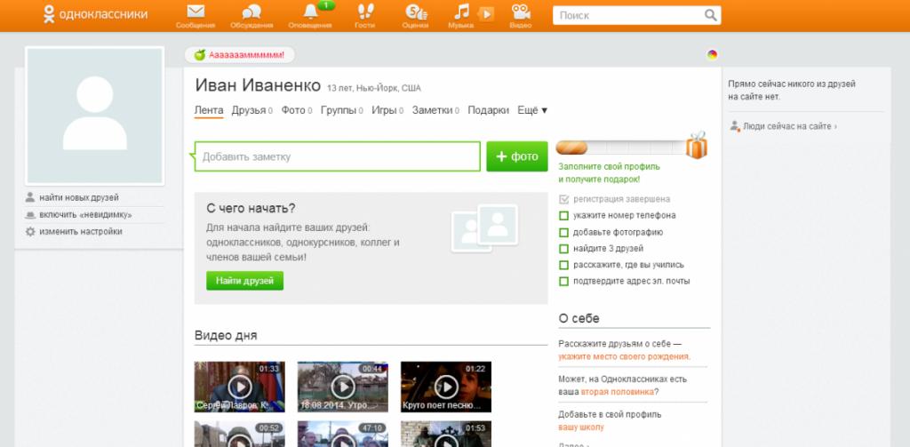 Как создать страницу на одноклассниках без телефона - Paket-nn.ru