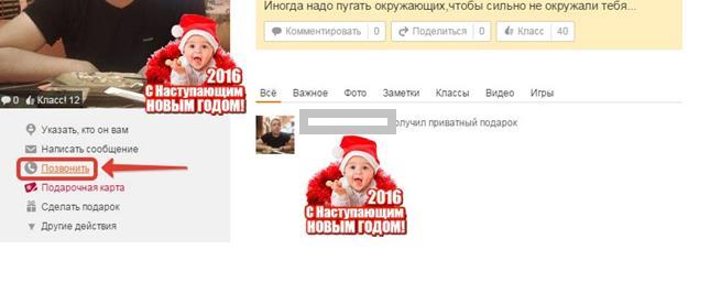 Бесплатные звонки в Одноклассниках