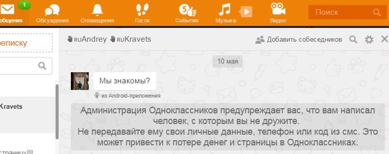 Как в Одноклассниках написать человеку, не добавленному в друзья 2
