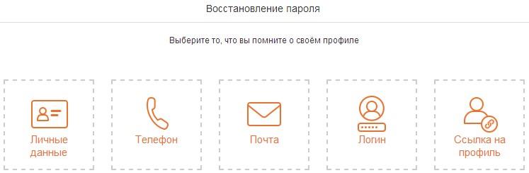 Как поменять пароль на Одноклассниках