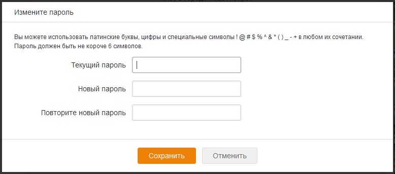 как сменить пароль на азино 77