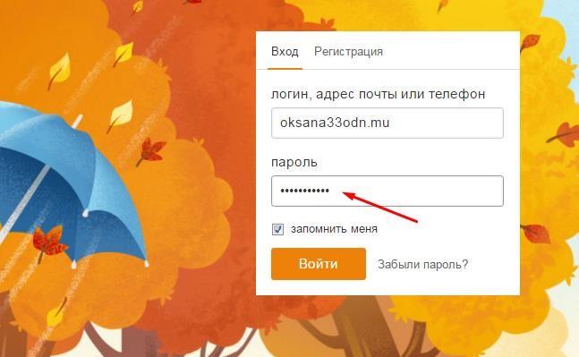 Ввести логин и пароль в одноклассниках